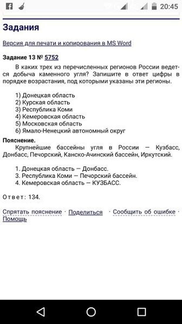 освіта ДНР окупована Донеччина іспити школа Росія