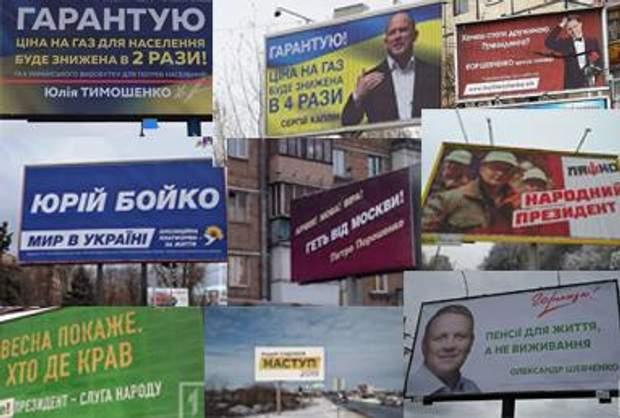 передвиборча реклама
