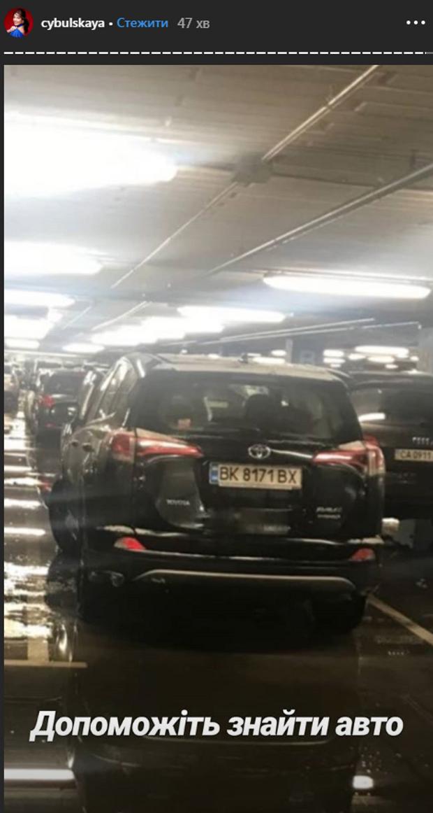В Олі Цибульської вкрали машину