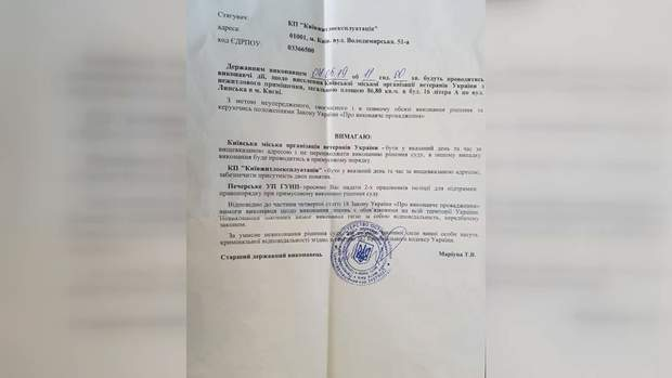 Вони просять звільнити комунальне приміщення на понад 80 квадратів у самому центрі Києва