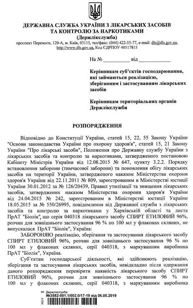 В Україні заборонили одну серію препарату