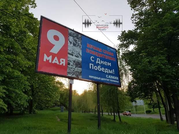 Білборд, 9 травня, Сергій Клюєв, День перемоги, історія, Донбас