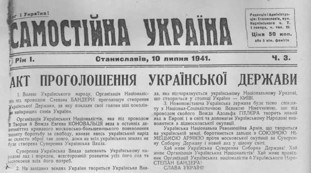 Акт проголошення Української держави історія Бандера ОУН Друга світова війна