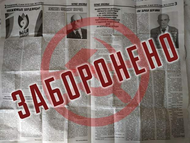 газета Бердянськ пропаганда комунізм