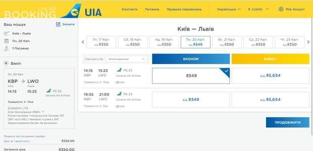 Рейс Київ – Львів