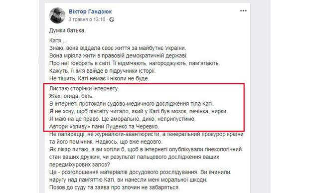 Пост батька Катерини Гандзюк