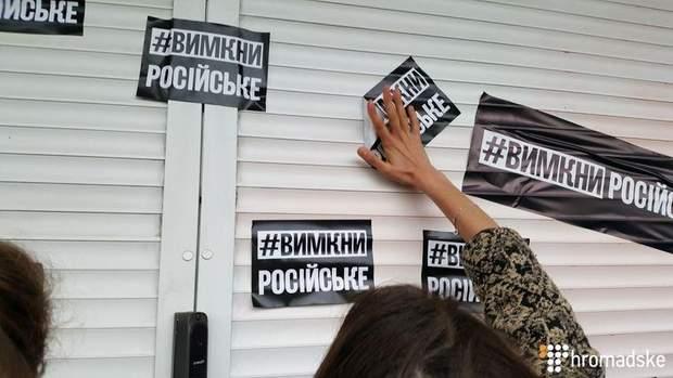 Інтер акція протест 9 травня День перемоги