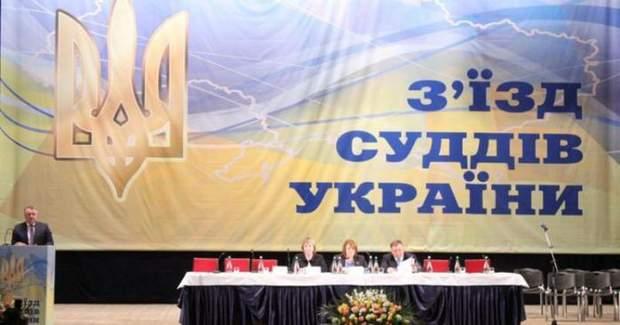 З'їзд суддів України