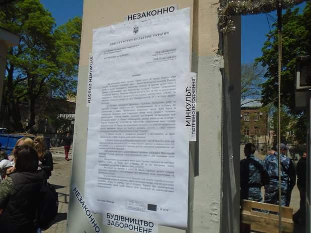 Одеса Літній театр протести