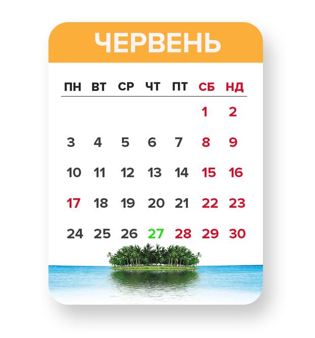 Вихідні у червні 2019 для українців