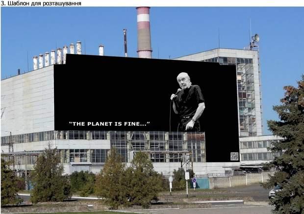 мурал ЧАЕС Чорнобиль