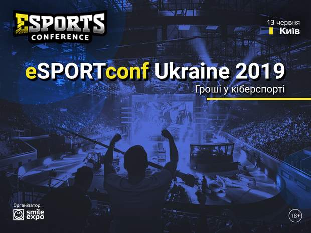 eSPORTconf Ukraine 2019