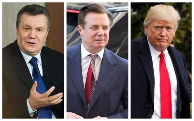 Янукович Манафорт Трамп чорна каса Партія регіонів вибори президента США 2016 втручання