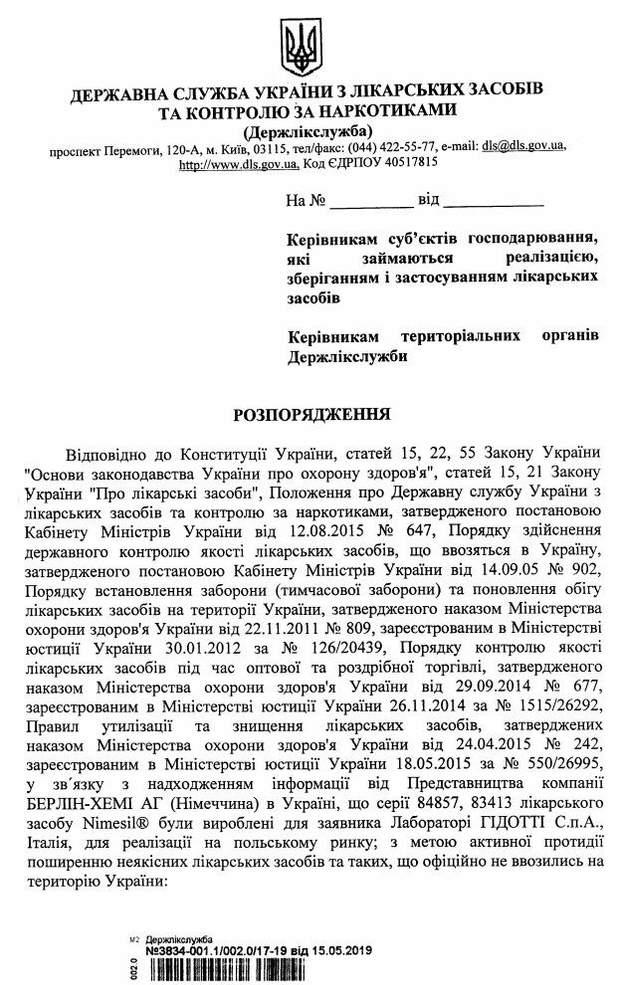 В Україні заборонили дві серії препарату