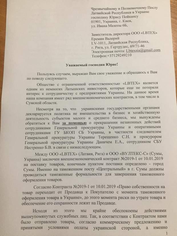 6eeaeec1330b9e Нагадаємо, раніше ряд компаній, які імпортують тканини, в тому числі для  потреб армії, звернулися до новообраного президента Володимира Зеленськогоз  ...