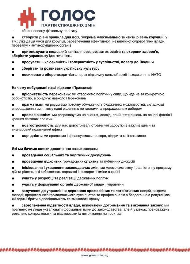 партія Вакарчук парламент вибори програма