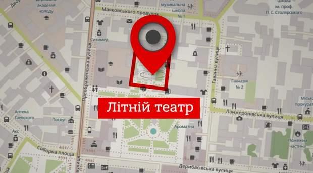 Літній театр розташований в центрі Одеси