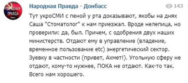 Олександр Янукович Саша Стоматолог Донбас боовики