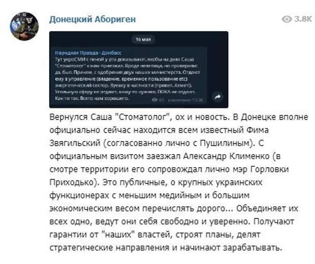 Юхим Звягільський Донбас окупанти бойовики Клименко