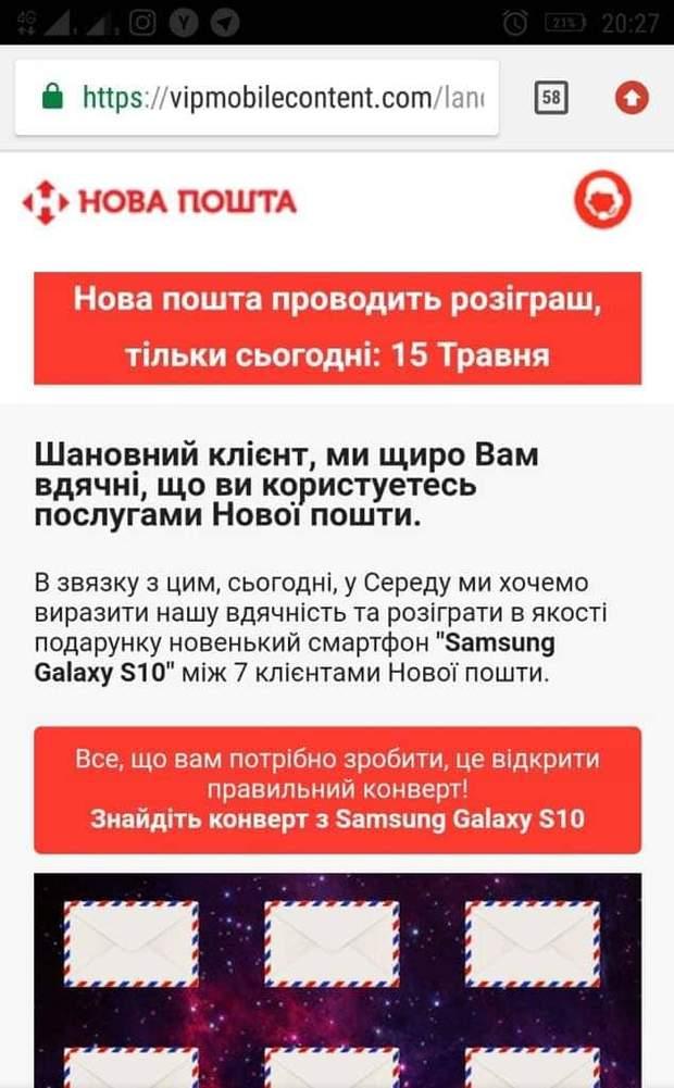 Нова Пошта шахраї виграш смартфона