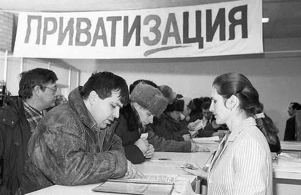 приватизація срср росія іторія
