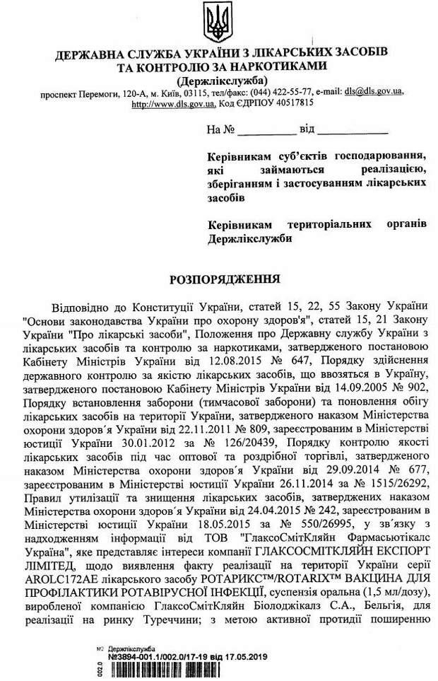В Україні заборонили європейську вакцину та ще шість препаратів