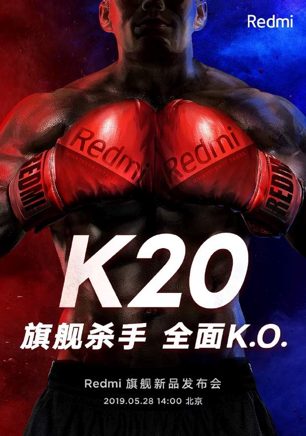 Офіційна дата анонсу Redmi K20