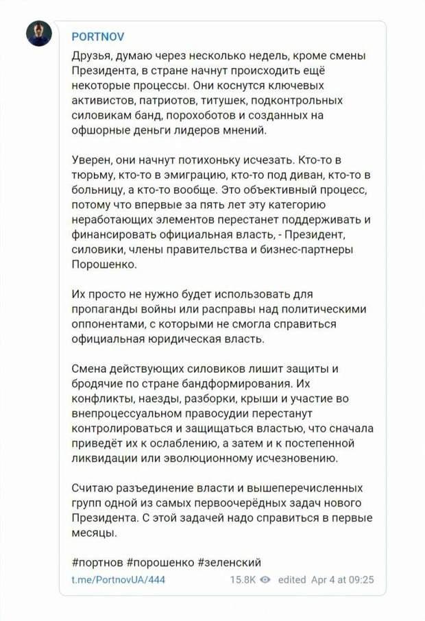 портнов порошенко янукович