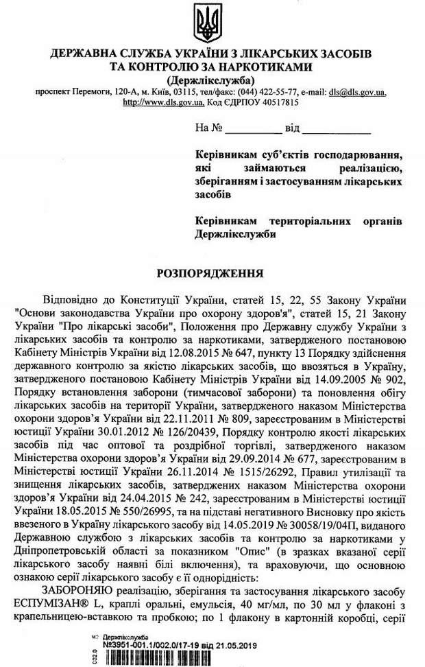 В Україні заборонили одну серію ліків