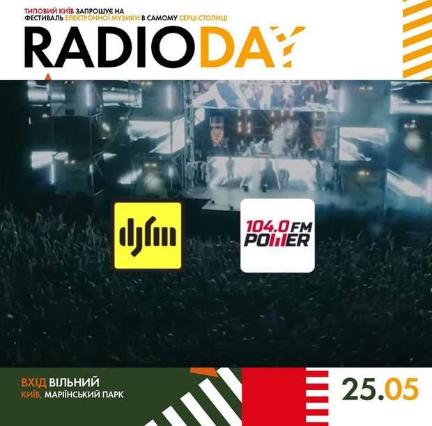 Фестиваль електронної музики