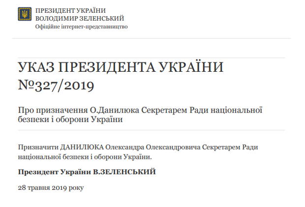 Зеленський, указ, Президент України, РНБО