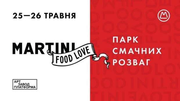 Куди піти у Києві 24-26 травня