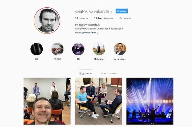 Instagram Вакарчука