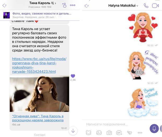 Використання стікерпаків у Viber