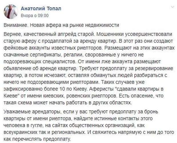 афера оренда квартир оренда нерухомості Київ