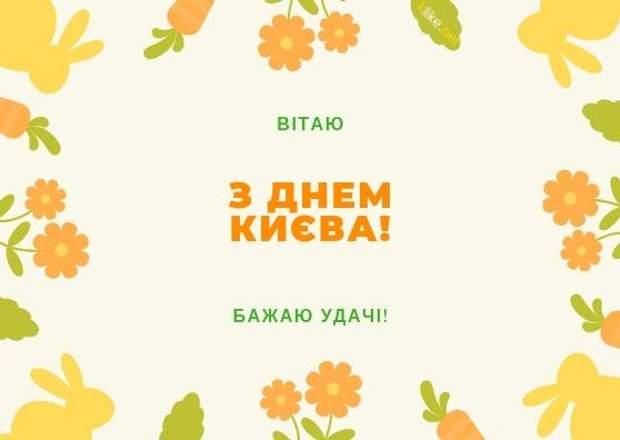 Листівки з Днем Києва