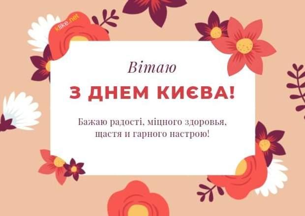 Привітання з Днем Києва