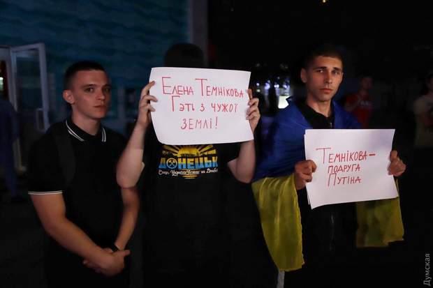 Пікет Одеса Темнікова фанатка Путіна