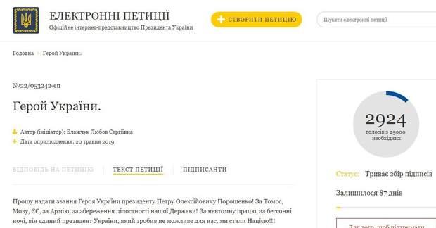 петиція Порошенко Герой України сайт президента