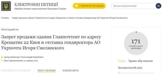 Петиція щодо Головпоштамту у Києві