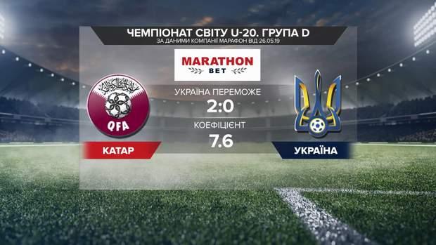Прогноз на забиті голи у матчі Україна – Катар на U-20