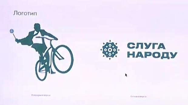 логотип слуги народу зеленський разумков