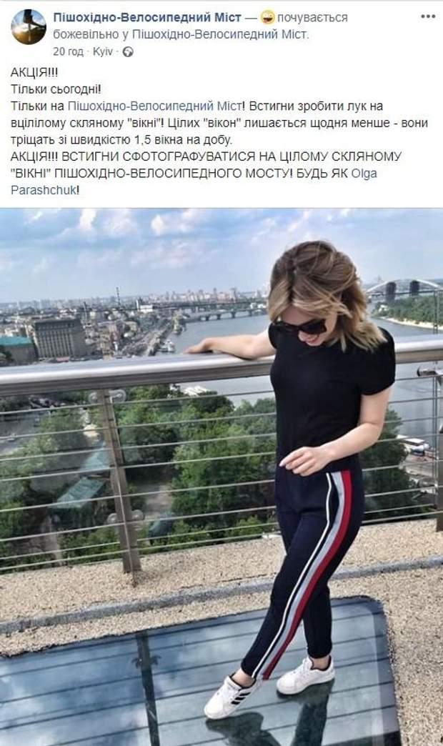 Пішохідно-велосипедний міст Кличка Київ