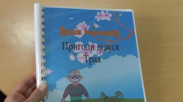 книга незрячої дівчинки