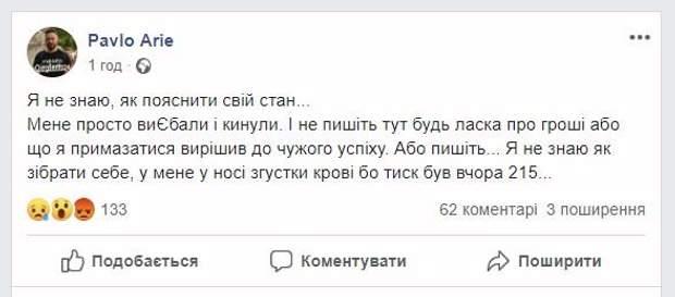 Чорнобиль плагіат