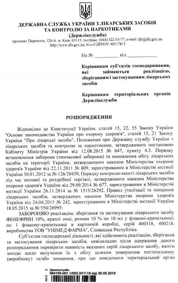 В Україні заборонили три види очних капель