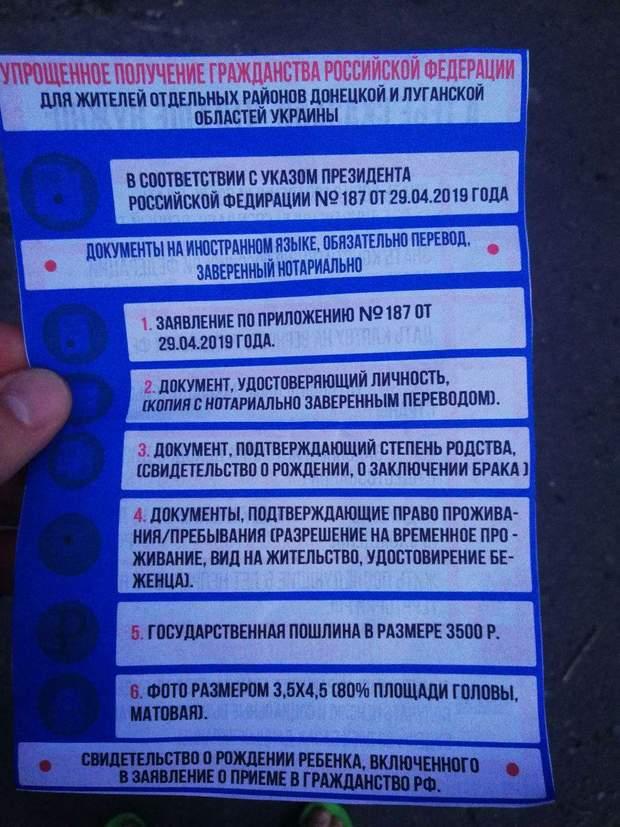 листівки російські паспорти Донбас громадянство Росії