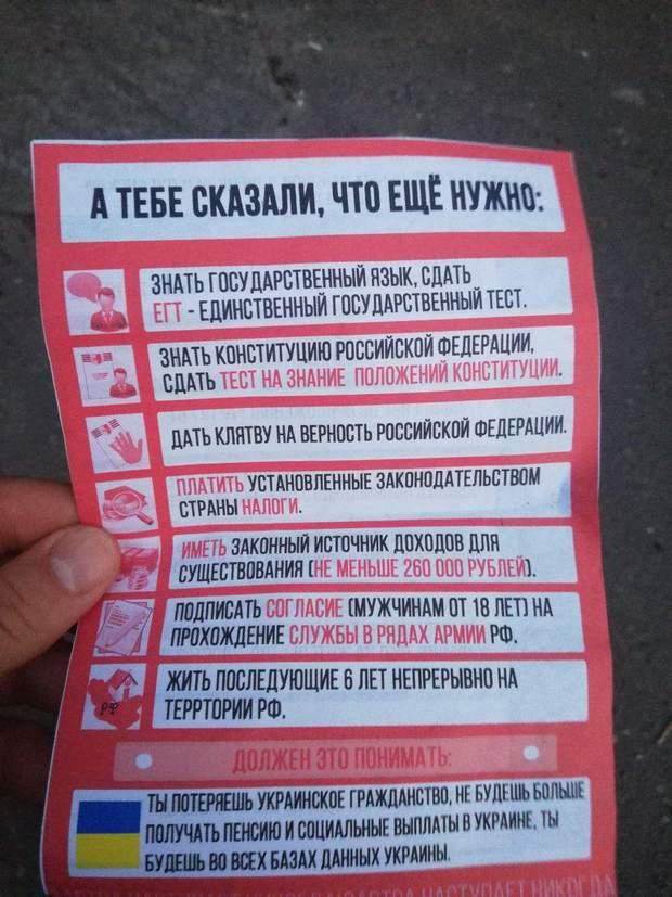 громадянство Росії Донбас російські паспорти листівки контрпропаганда