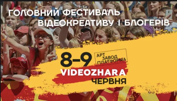 Куди піти влітку у Києві 2019
