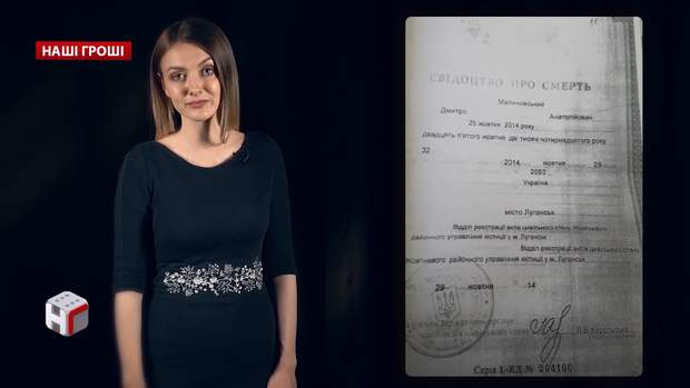 Свідоцтво про смерть Малиновського
